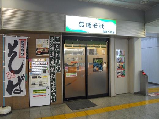 高幡そば1