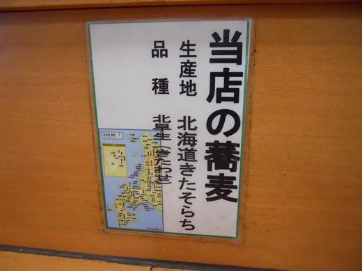 高幡そば3