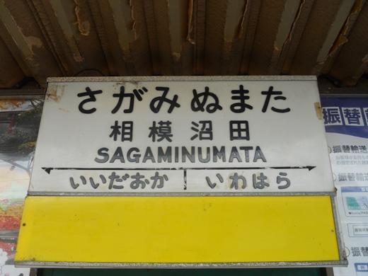 相模沼田4