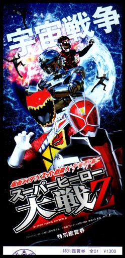 仮面ライダー×スーパー戦隊×宇宙刑事 スーパーヒーロー大戦Z 特別鑑賞券 半券