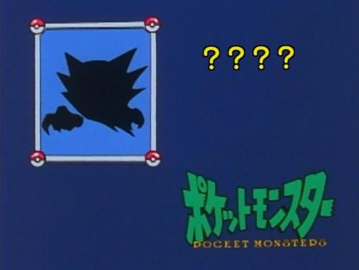 ポケットモンスター 第21話「ゴーストVSエスパー!」 アイキャッチA