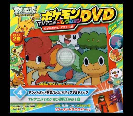ポケモンTVアニメコレクションDVD めざせポケモンマスター!編 04 BOX