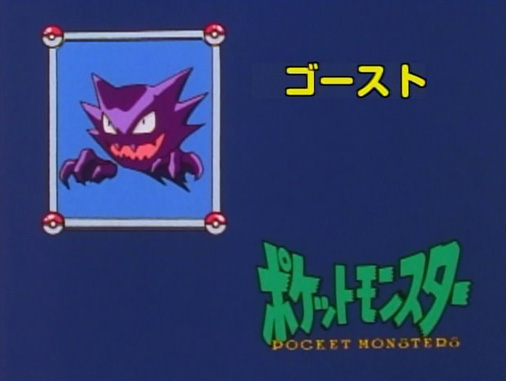 ポケットモンスター 第21話「ゴーストVSエスパー!」 アイキャッチB