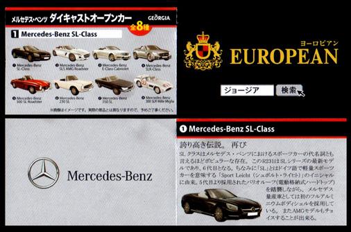 GEORGIA EUROPEAN メルセデス・ベンツ ダイキャストオープンカー ミニブック