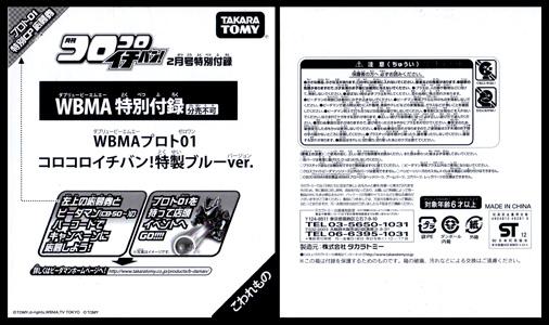 CB-EX WBMAプロト01 コロコロイチバン!特製ブルーVer, BOX
