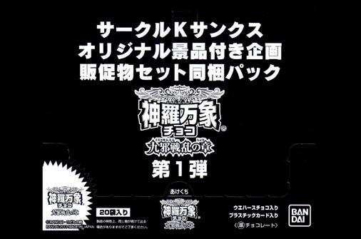 神羅万象チョコ 九邪戦乱の章 第1弾 サークルKサンクス限定版