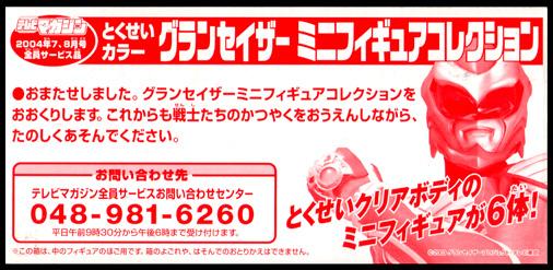 超星神グランセイザー 特製カラーミニフィギュアコレクション BOX