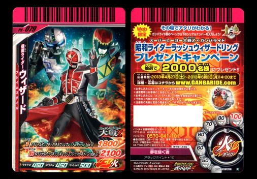 PS-079 仮面ライダーウィザード フレイムスタイル