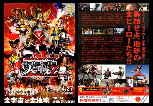 仮面ライダー×スーパー戦隊×宇宙刑事 スーパーヒーロー大戦Z チラシ