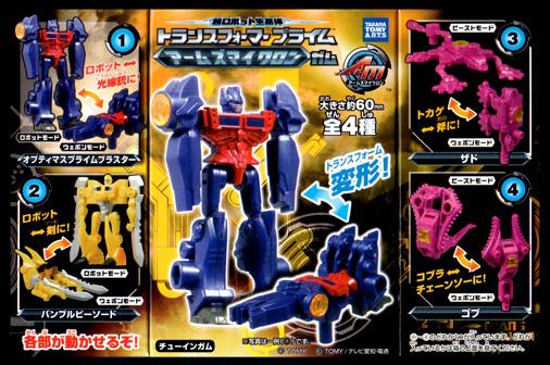 超ロボット生命体 トランスフォーマープライム アームズマイクロンガム BOX