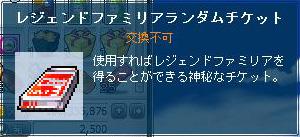消費・レジェンドファミリアランダムチケット