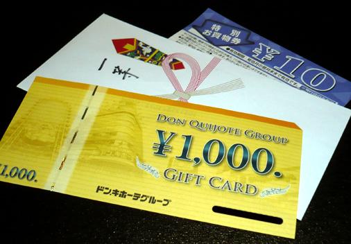 ドン・キホーテグループ ¥1000ギフトカード