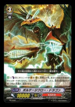 ヴァンガード PR 0087 ボルテージクロー・ドラゴン