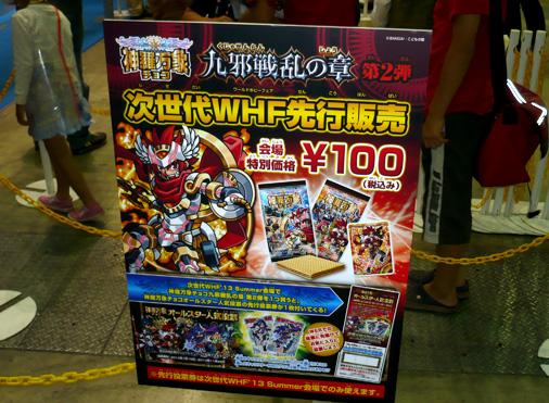 次世代ワールドホビーフェア'13 Summer バンダイ 神羅万象チョコブース