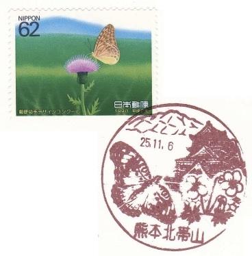 郵便 局 北 熊本