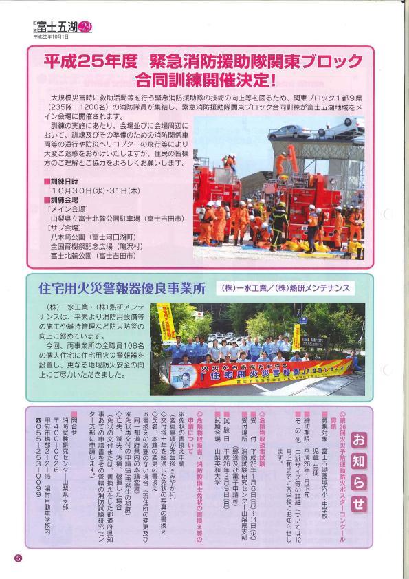 201310 広報富士五湖_01