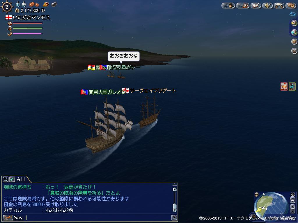 のんびり南蛮する艦隊 2