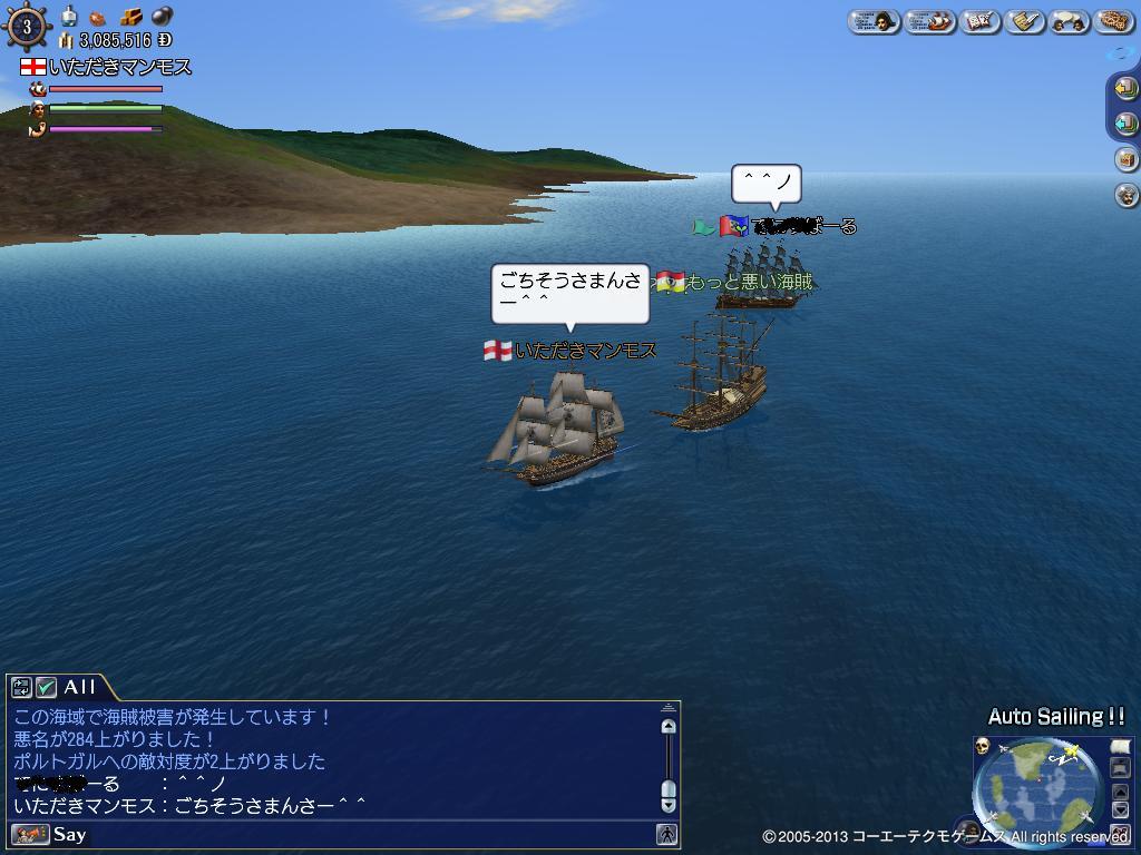 休止前の海賊