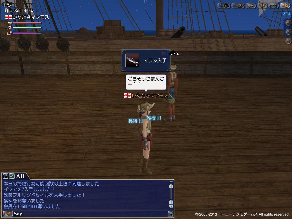 休止前の海賊 2