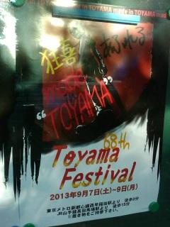 戸山祭2013