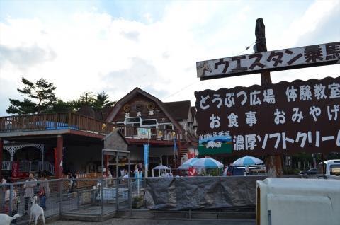 浅間園088