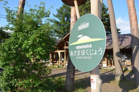 浅間園099