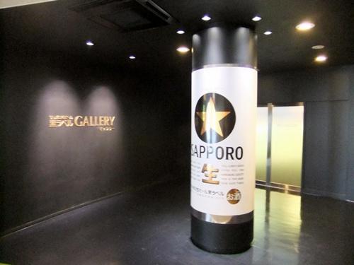 2013.7.17 サッポロビール工場見学(小桜マミーズほか) 024 (1)