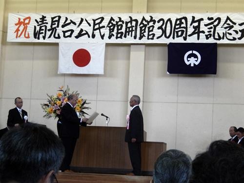 2013.10.27 30周年記念式典(清見台公民館) 011