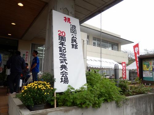 2013.11.2 20周年記念式典 (波岡公民館) 001 (25)