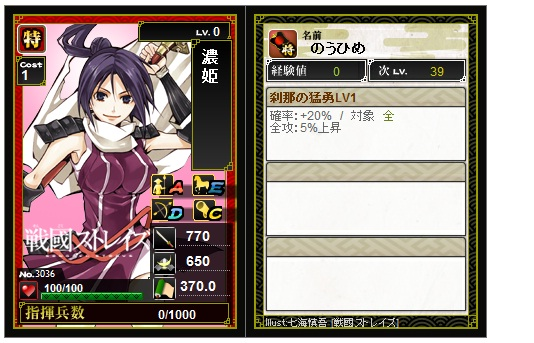 特素材 濃姫