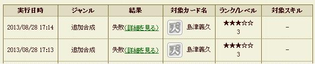 島津合成2