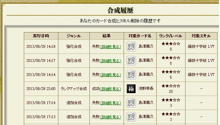 島津合成3