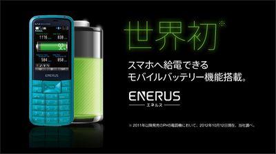 ENERUS.jpg