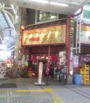 いつもの川崎の店