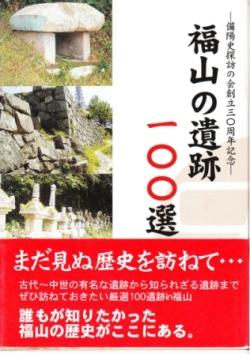 福山の遺跡百選