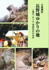 長野の伝説