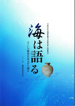 IMG_NEW織田歴史文化館図録