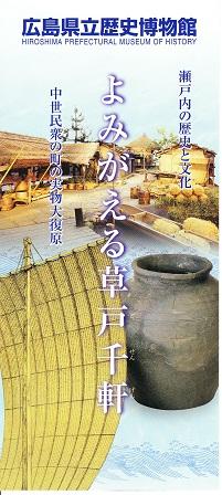 1広島県立歴史博物館パンフ