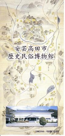 15安芸高田市吉田歴史民俗資料館パンフ