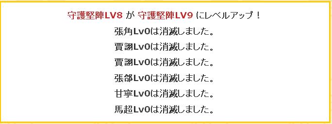 堅陣8→9成功 SR4R1生贄