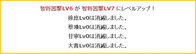智将器撃6→7 SR3生贄