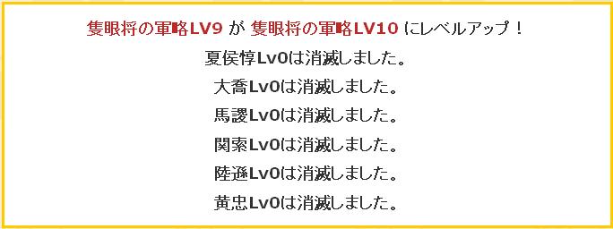 隻眼9→10成功