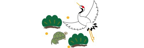 「鶴は千年、亀は万年」っていうけど、実際のところどうなの?