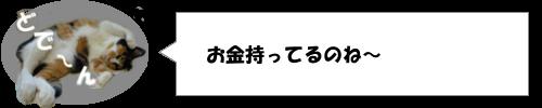 日本テレビドラマ「明日、ママがいない」、スポンサーが全てCM見合わせの異例の事態・・・?