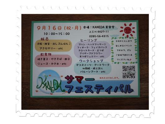 金田美容室イベントチラシ