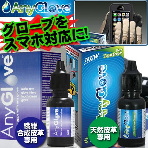 anyglove-0.jpg