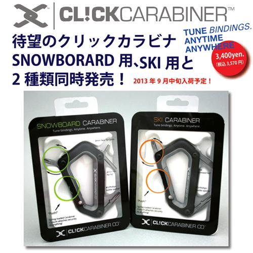clickcarabiner-1.jpg