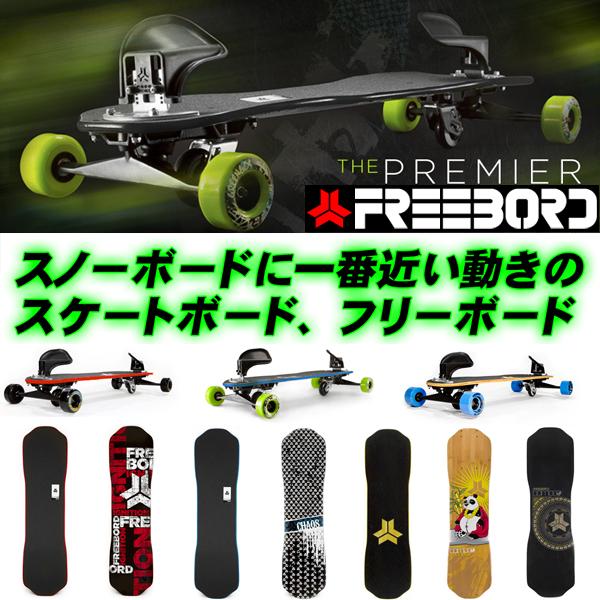 freebord-1.jpg