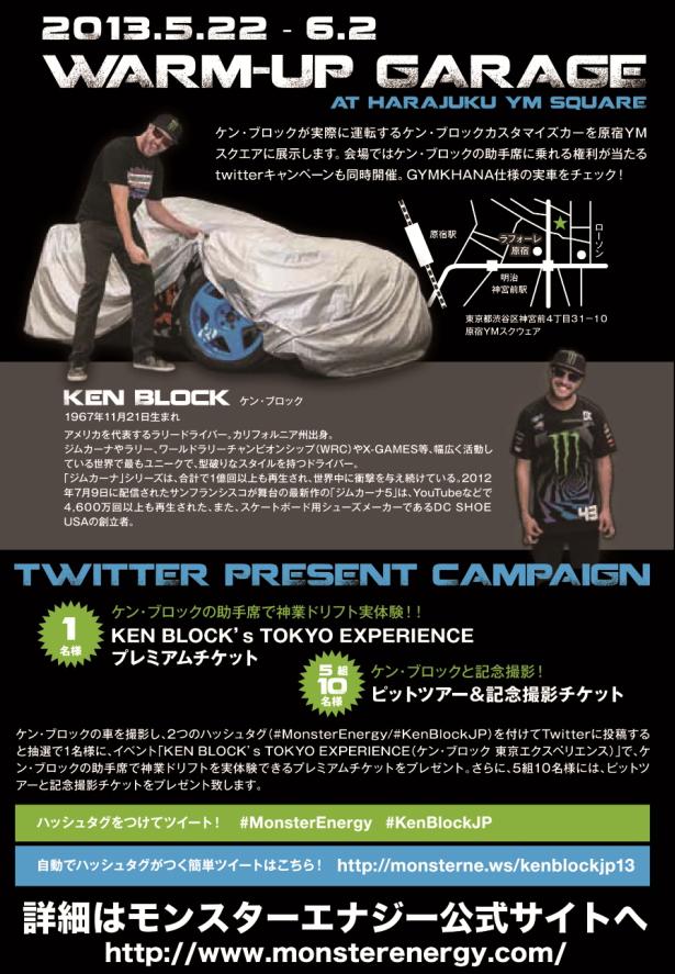 MONSTER-KenBlock-2