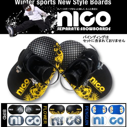 NICO セパレートスノーボード